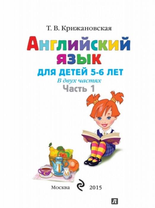 Иллюстрация 1 из 34 для Английский язык: для детей 5-6 лет. В 2 частях. Часть 1 - Татьяна Крижановская   Лабиринт - книги. Источник: Лабиринт