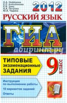 ГИА 2012 Русский язык. 9 класс. Типовые экзаменационные задания