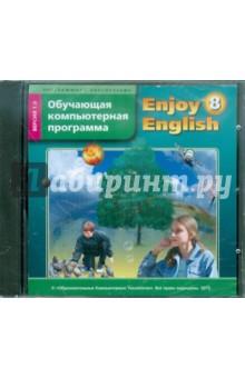 Программное обеспечение к УМК Enjoy English. 8 класс : Обучающая компьютерная программа (CDpc)