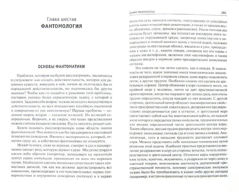Иллюстрация 1 из 5 для Сумма технологии - Станислав Лем   Лабиринт - книги. Источник: Лабиринт