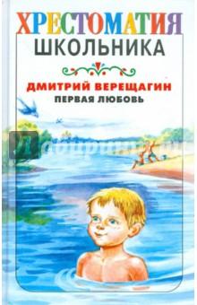Детские Рассказы О Родине