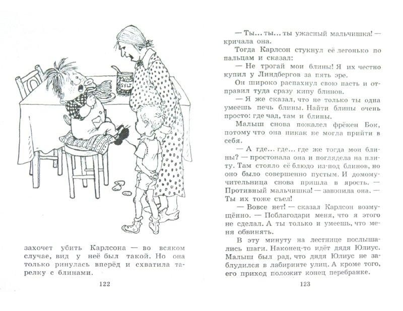 Иллюстрация 1 из 13 для Карлсон, который живет на крыше, проказничает опять - Астрид Линдгрен | Лабиринт - книги. Источник: Лабиринт