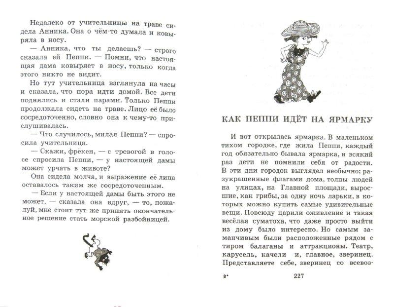 Иллюстрация 1 из 7 для Пеппи Длинныйчулок - Астрид Линдгрен   Лабиринт - книги. Источник: Лабиринт