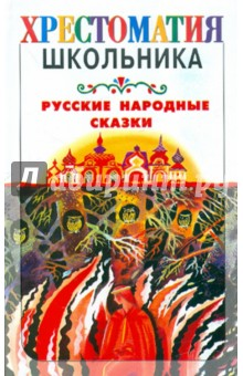 Обложка книги Русские народные сказки