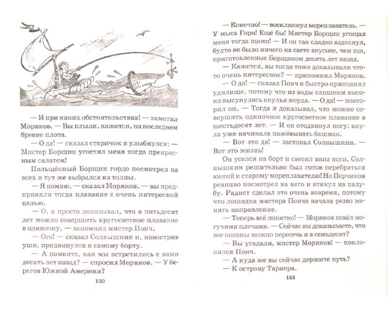 Иллюстрация 1 из 7 для Солнышкин плывет в Антарктиду - Виталий Коржиков   Лабиринт - книги. Источник: Лабиринт