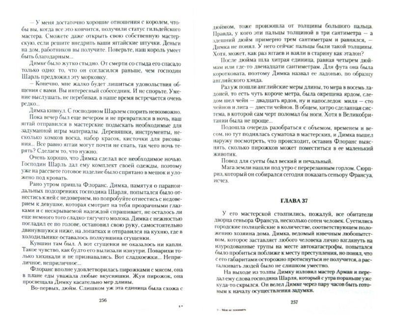 Иллюстрация 1 из 9 для Моя не понимать - Константин Костинов | Лабиринт - книги. Источник: Лабиринт