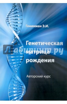 Генетическая матрица рождения. Авторский курсЭзотерические знания<br>Генетическая матрица рождения - комплексная система, позволяющая выявлять врожденные слабые звенья организма, которые могут проявиться в определенные периоды жизни в зависимости от мани фестации диссонансных энергий окружающей среды.<br>ГМР позволяет:<br>установить в короткий срок (без травмирующих мероприятий) диагноз имеющегося заболевания;<br>выявить спектр энергий, оказывающих повреждающее действие на отдельных членов семьи (несовместимость родителей и детей, супругов и т.д.);<br>обнаружить у развивающегося плода энергетически слабые звенья организма, зная приблизительную дату зачатия;<br>раскрыть циклические закономерности возникновения заболеваний в зависимости от возрастных особенностей;<br>установить наследственную характеристику определенных заболеваний.<br>ГМР строго индивидуальна, однако сходные фрагменты имеются у генетически связанных лиц, т.е. существует возможность идентификации кровных родственников. Авторская разработка Э.И.Гоникман защищена патентом Республики Беларусь (патент№ 4 430 РБ). Разработаны точки акупунктуры и гомеопатические препараты, с помощью которых можно сгармонизировать генетическую матрицу рождения.<br>Карта важна для педагогов, врачей, психологов, философов. Она позволяет понять как самого себя, так и того человека, который рядом, помочь сгармонизировать отношения. Генетическая матрица рождения не только дает направления развития, но и помогает найти выход из сложившихся ситуаций и достичь положительных результатов.<br>