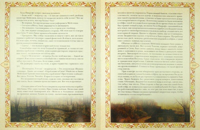 Иллюстрация 1 из 8 для Записки о Шерлоке Холмсе - Артур Дойл | Лабиринт - книги. Источник: Лабиринт