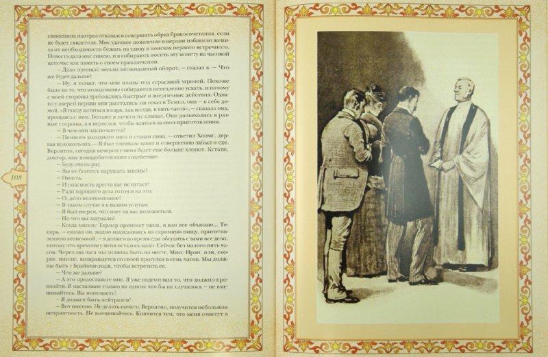 сердце холмса Женщина, разбившая сердце Шерлока Холмса 5 букв