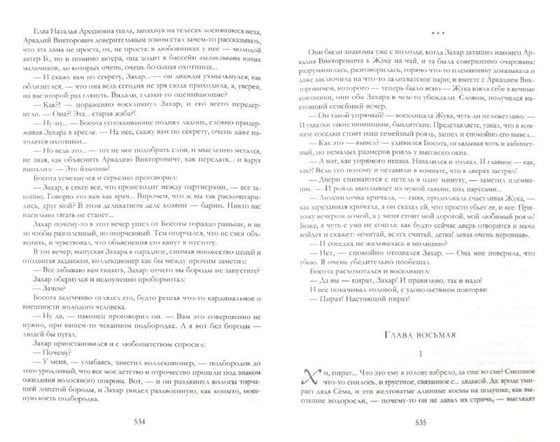 Иллюстрация 1 из 13 для Люди воздуха. Трилогия в одном томе - Дина Рубина | Лабиринт - книги. Источник: Лабиринт
