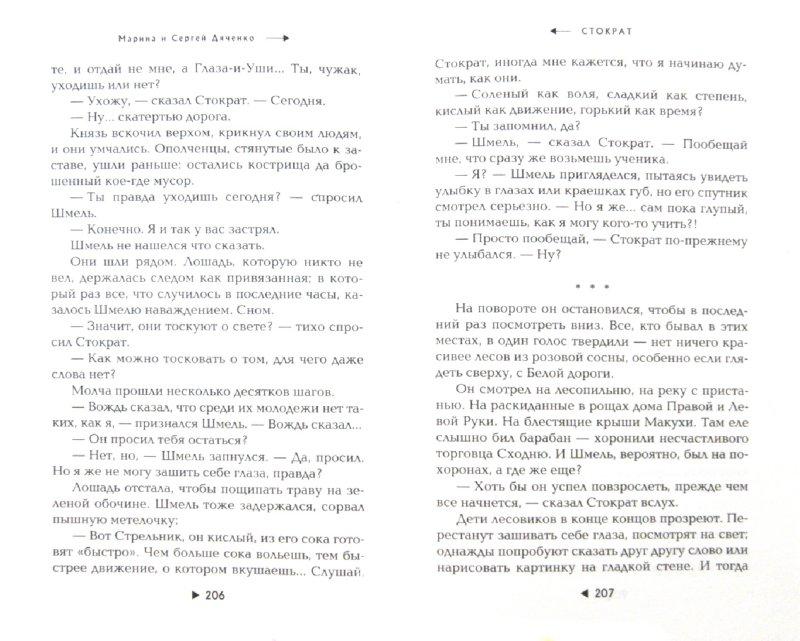 Иллюстрация 1 из 7 для Стократ - Дяченко Марина и Сергей | Лабиринт - книги. Источник: Лабиринт