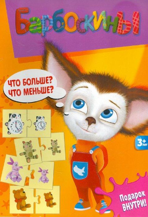 Иллюстрация 1 из 5 для Барбоскины. Что больше? Что меньше? (2309)   Лабиринт - игрушки. Источник: Лабиринт