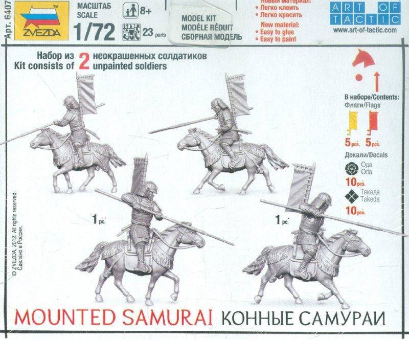 Иллюстрация 1 из 6 для Конные самураи (6407)   Лабиринт - игрушки. Источник: Лабиринт