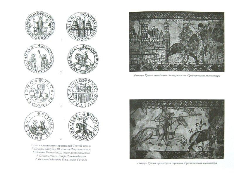 Иллюстрация 1 из 4 для История военно-монашеских орденов Европы - Вольфганг Акунов | Лабиринт - книги. Источник: Лабиринт