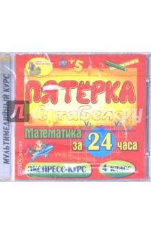 Математика за 24 часа. 4 класс (CDpc)
