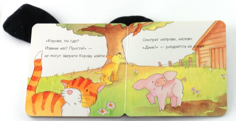 Иллюстрация 1 из 6 для Новый колокольчик. Ушки-погремушки - Ребекка Маи | Лабиринт - книги. Источник: Лабиринт
