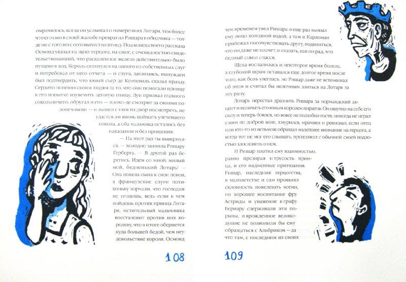 Иллюстрация 1 из 8 для Маленький герцог Ришар Бесстрашный - Шарлотта Янг   Лабиринт - книги. Источник: Лабиринт