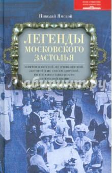 Легенды московского застолья. Заметки о вкусной, не очень вкусной, здоровой и не совсем здоровой