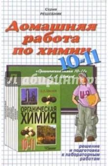 Домашния работа по химии к учебнику Л.А. Цветкова Органическая химия. 10-11 класс