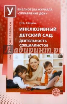Инклюзивный детский сад: деятельность специалистов