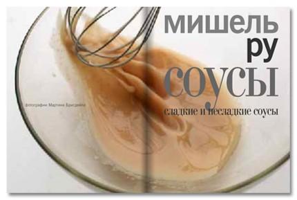 Иллюстрация 1 из 17 для Соусы. Сладкие и несладкие соусы - Мишель Ру | Лабиринт - книги. Источник: Лабиринт