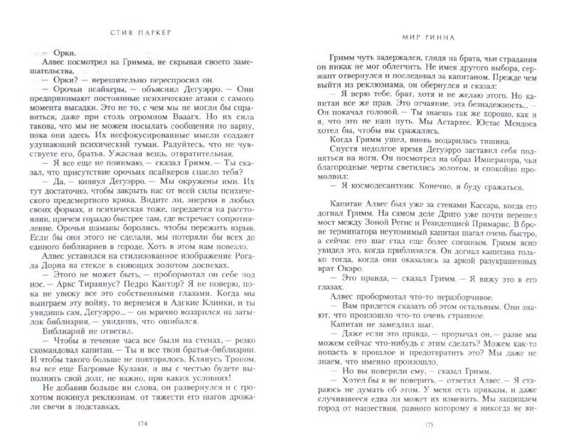 Иллюстрация 1 из 7 для Мир Ринна - Стив Паркер | Лабиринт - книги. Источник: Лабиринт