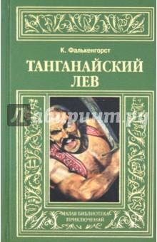 Танганайский левЗарубежная приключенческая литература<br>Роман Танганайский лев повествует о приключениях африканского Кожаного чулка в Северной Африке. Отважным героям предстоит противостоять работорговцам, готовым на все, лишь бы разжиться черным товаром. Динамичное, захватывающее повествование, масса приключений, отважные и благородные герои делают книгу необычайно увлекательной и интересной для самого взыскательного читателя.<br>