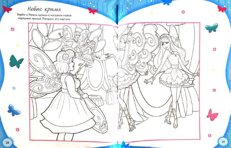 Иллюстрация 1 из 8 для Барби. Тайна феи. Развивающая книжка с заданиями и наклейками   Лабиринт - книги. Источник: Лабиринт