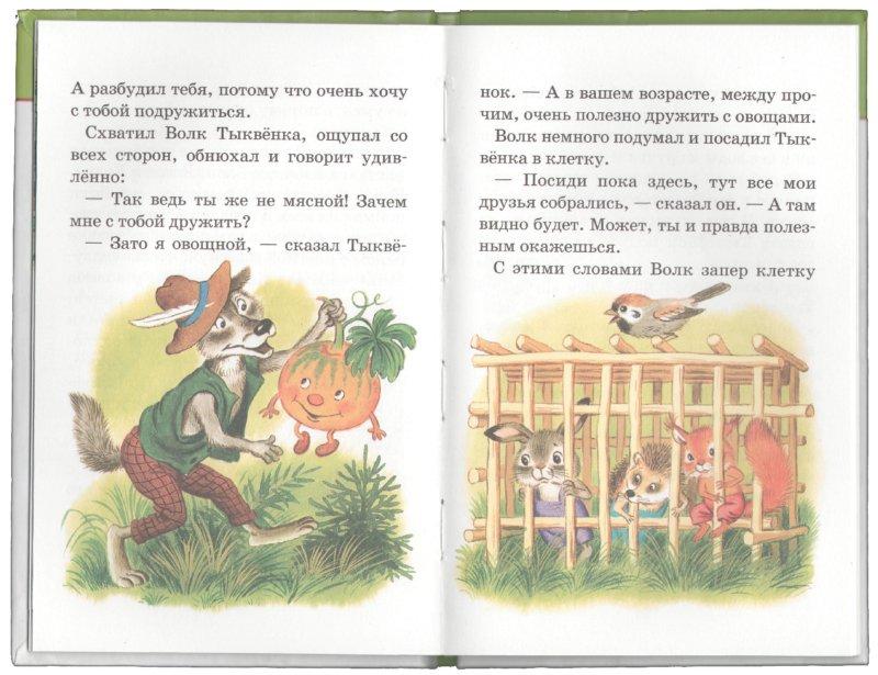 Иллюстрация 1 из 5 для Подарок для самого слабого - Виталий Злотников | Лабиринт - книги. Источник: Лабиринт
