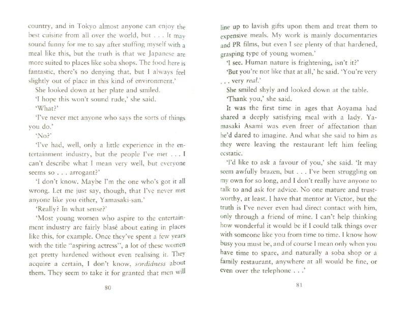 Иллюстрация 1 из 8 для Audition - Ryu Murakami | Лабиринт - книги. Источник: Лабиринт