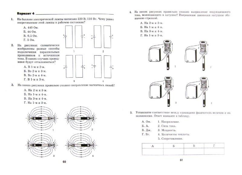 Иллюстрация к книге физика 8 класс