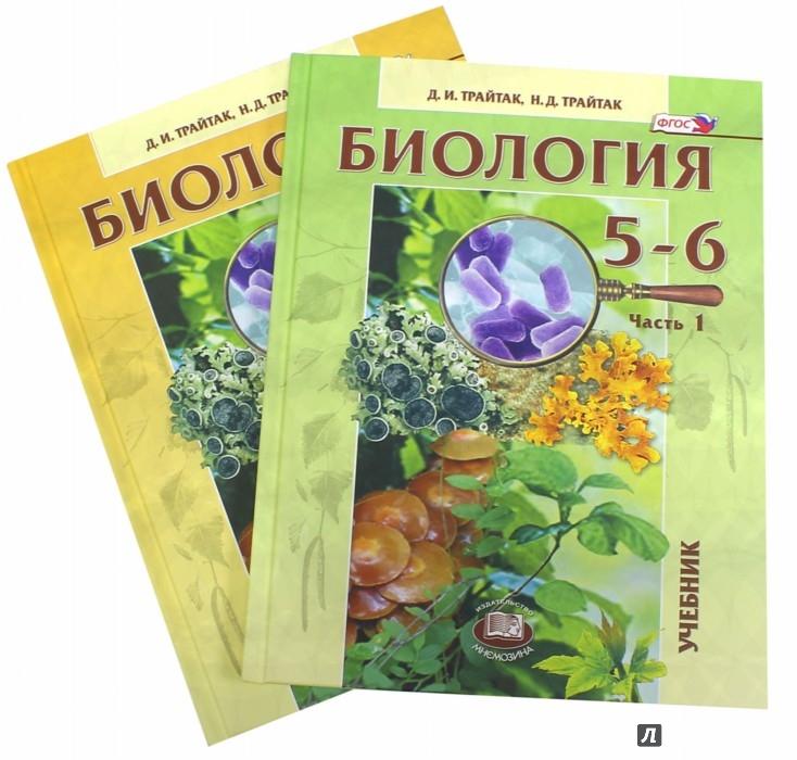 Гдз По Биологии 6 Класс 2 Часть Трайтак