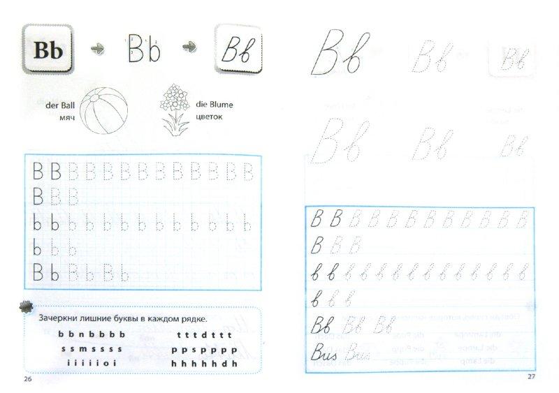 Тренажер Прописи Буквы А