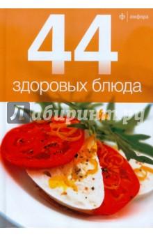 44 здоровых блюдаОбщие сборники рецептов<br>Книга содержит рецепты из популярного в Европе журнала BBC Good Food Magazine. С помощью британских кулинаров вы сможете приготовить закуски из овощей и фруктов, низкокалорийные мясные и рыбные блюда, а так же полезные вегетарианские кушанья. <br>Книги серии 44 блюда - это сборники кулинарных рецептов из популярных британских журналов BBC Good Food Magazine и Olive Magazine, предлагающие широкий выбор идей для вкусных блюд на все случаи жизни: <br>Каждая книга содержит несколько разделов - салаты и закуски; основные блюда из мяса, птицы, рыбы; десерты и выпечка.<br>Воспользовавшись этими простыми, но оригинальными рецептами, вы научитесь готовить быстро, без особых денежных затрат, из самых доступных продуктов - и потрясающе вкусно.<br>