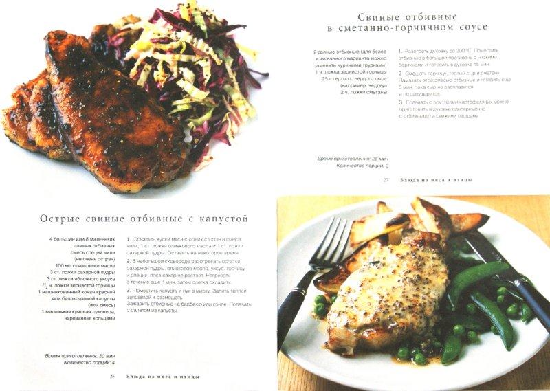 Иллюстрация 1 из 7 для 44 блюда без хлопот | Лабиринт - книги. Источник: Лабиринт