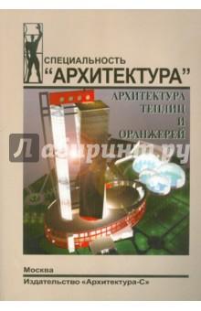 Архитектура теплиц и оранжерей