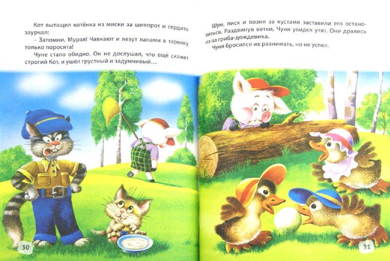 Иллюстрация 1 из 6 для Какой чудесный день - Карганова, Титова, Рунге | Лабиринт - книги. Источник: Лабиринт