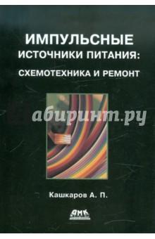 описание работы принципиальной схемы