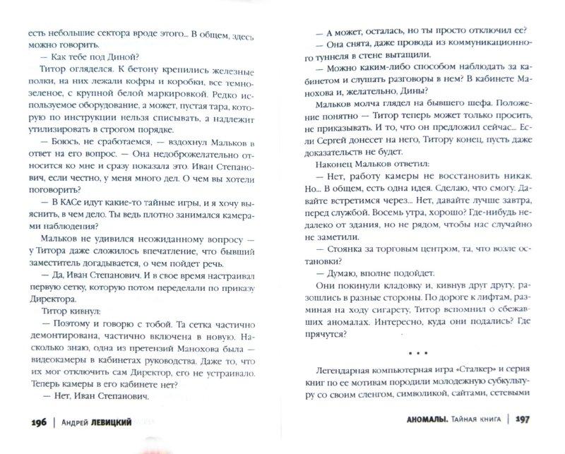 Иллюстрация 1 из 19 для Аномалы. Тайная книга - Андрей Левицкий | Лабиринт - книги. Источник: Лабиринт