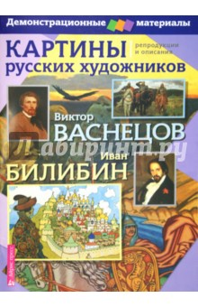 Картины русских художников: репродукции и описания (В. Васнецов, И. Билибин)