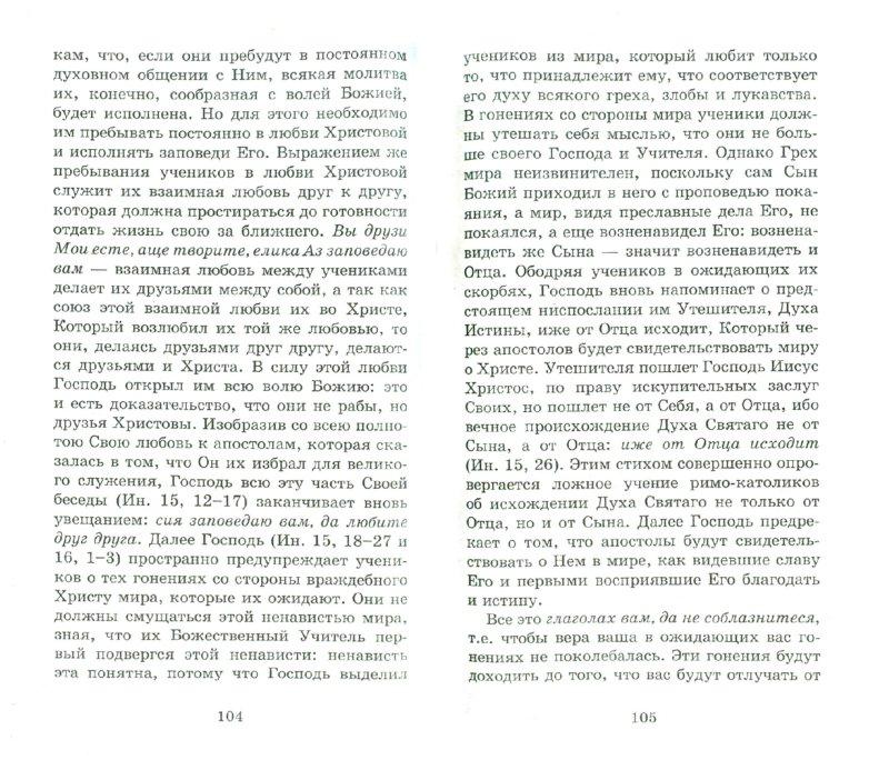 Иллюстрация 1 из 14 для Толкование на двенадцать Страстных Евангелий - Голосова, Болотина | Лабиринт - книги. Источник: Лабиринт