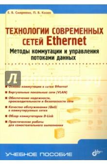 Технологии современных сетей Ethernet. Методы коммутации и управления потоками данных: Учеб. пособие