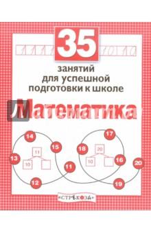 35 занятий для успешной подготовки к школе. Математика