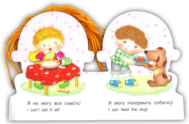 Иллюстрация 1 из 8 для Кудряшки. Хочу - не хочу! | Лабиринт - книги. Источник: Лабиринт