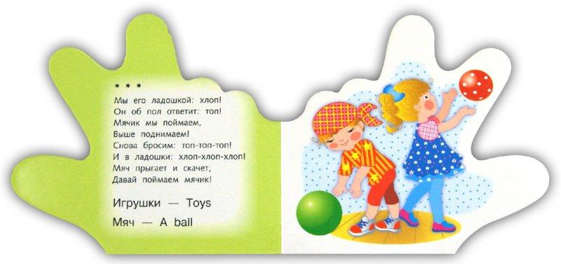 Иллюстрация 1 из 4 для Пальчики. Мы играем - Татьяна Вовк | Лабиринт - книги. Источник: Лабиринт
