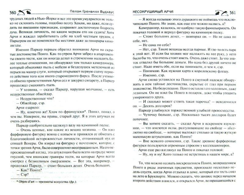 Иллюстрация 1 из 27 для Неуемная Джилл. Несокрушимый Арчи. Любовь со взломом - Пелам Вудхаус | Лабиринт - книги. Источник: Лабиринт
