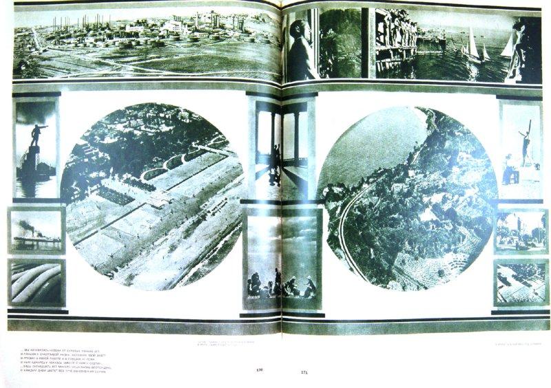 Иллюстрация 1 из 11 для СССР на стройке | Лабиринт - книги. Источник: Лабиринт