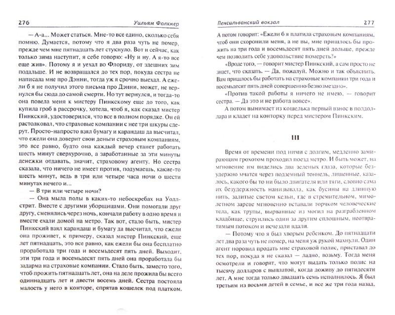 Иллюстрация 1 из 30 для Собрание рассказов в 2-х томах. Том 1 - Уильям Фолкнер | Лабиринт - книги. Источник: Лабиринт