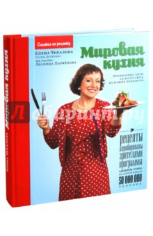 Книга мировая кухня кулинарные хиты