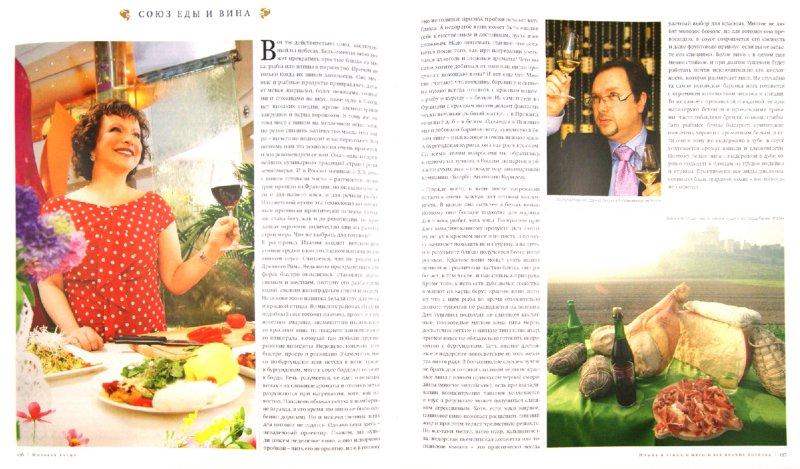 Иллюстрация 1 из 18 для Мировая кухня: кулинарные хиты со всего света из наших продуктов - Чекалова, Делеринс | Лабиринт - книги. Источник: Лабиринт